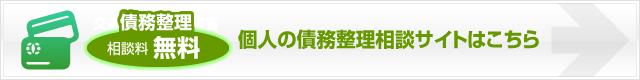 債務整理専門サイト