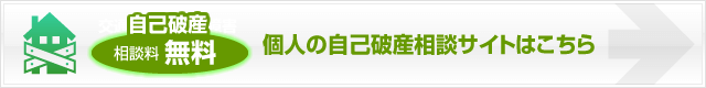 自己破産専門サイト